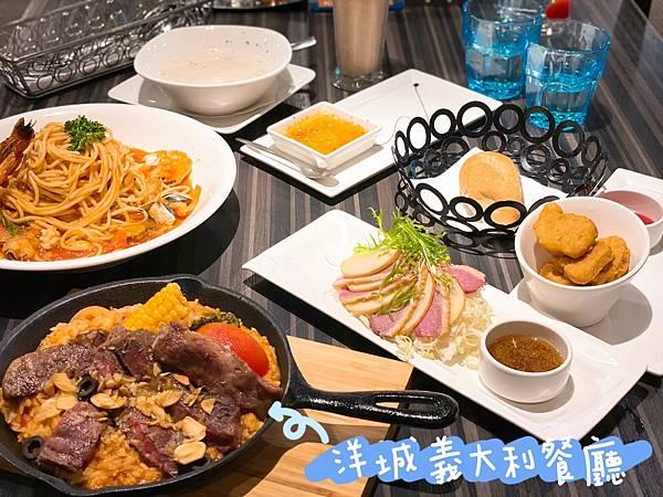 洋城義大利餐廳 嘉義大潤發店