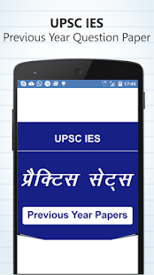 UPSC IES - Previous Papers & Practice Sets - náhled