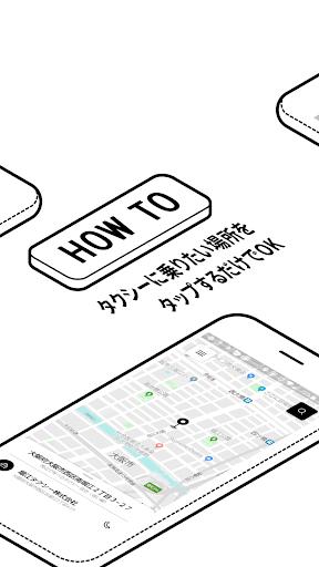 RYDE TAXI (ライドタクシー) 日本全国のタクシー検索 screenshot 3