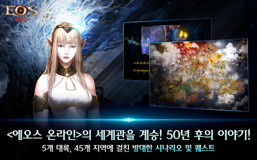 uc5d0uc624uc2a4 ub808ub4dc apktram screenshots 9