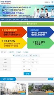 부동산법원경매정보사이트 - 현대법원경매 - náhled