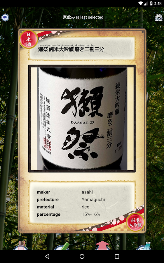 Vichelin (Enjoy sake life)- screenshot