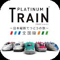 プラチナ・トレイン 日本縦断てつどうの旅 icon
