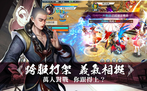 大劍M screenshot 5