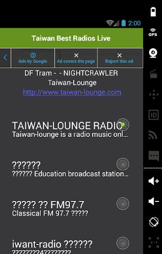 台湾最好的收音机直播