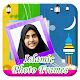 Islamic Photo Frames for PC-Windows 7,8,10 and Mac