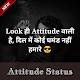 Download Attitude Status | Attitude Quotes | Image Status For PC Windows and Mac