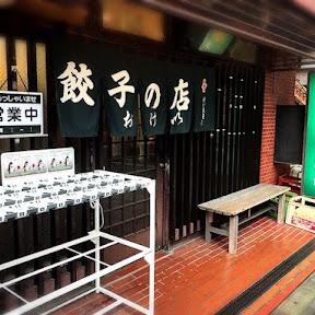 毎日1000個以上餃子が売れる餃子の店で味わう最高の湯麺(タンメン) / 東京・飯田橋の名店「おけ以」