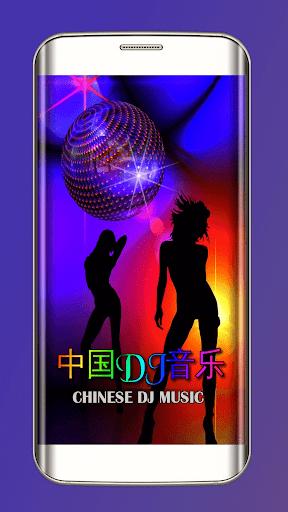 Chinese Dj Music screenshots 1