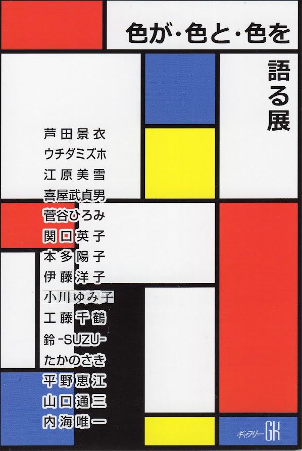 「色が・色と・色を 語る展」 (伊藤 洋子 も 参加の グループ展)。
