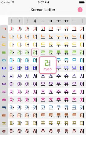 韓語字母發音表 - 韓語學習零基礎快速入門必備!