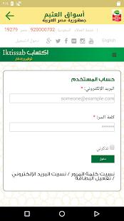 اسواق عبدالله العثيم - náhled