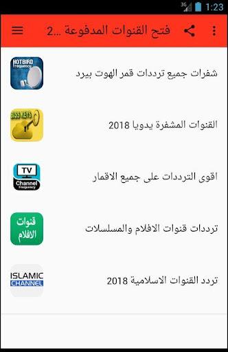 فتح القنوات المشفرة على جميع الاقمار 2018 3.0 screenshots 3