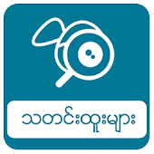 SM: Myanmar News