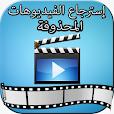 Récupérer des vidéos supprimées file APK for Gaming PC/PS3/PS4 Smart TV