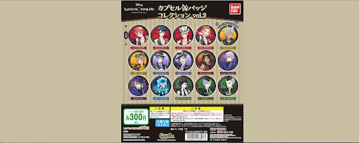 カプセル缶バッジコレクション(vol.2)