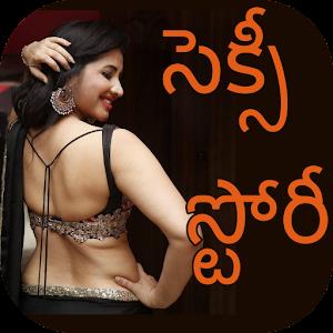 Telugu Sarsam Story for PC