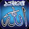 Asma Ul Husna - Allah Names icon