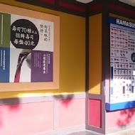HAMA壽司 はま壽司(基隆店)