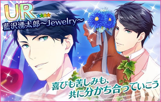 【画像】藍沢湧太郎~Jewelry~