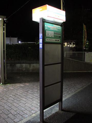 西鉄 四箇田団地 バス停_01