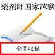 薬剤師国家試験 - Androidアプリ