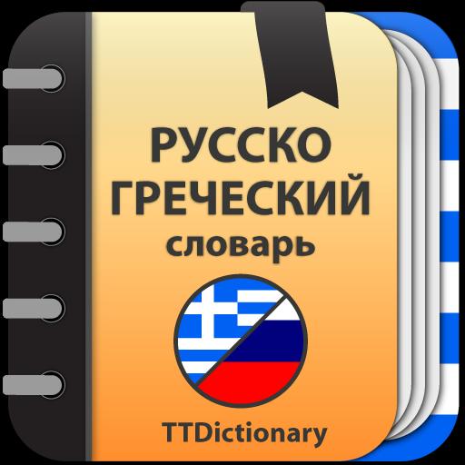 Русско-греческий и Греческо-Русский словарь APK