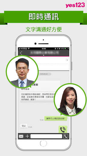 yes123找工作-面試通知即時收,求職、找打工就是快 screenshot 3