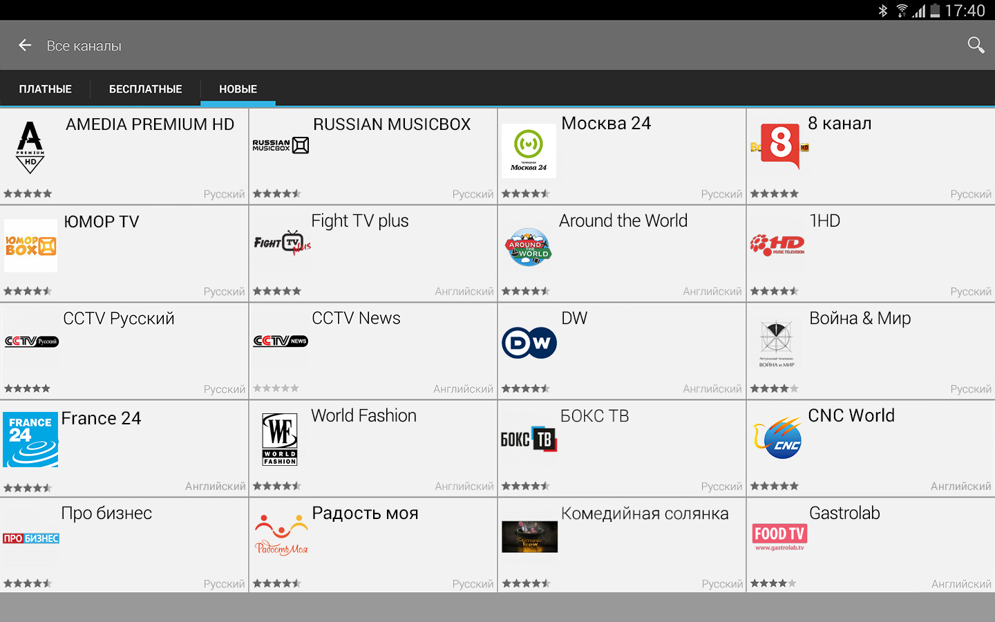SPB TV - Free Online TV- screenshot