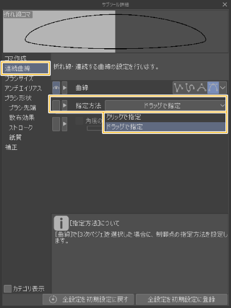 クリスタ:コマ作成ツール(3次ベジェ)