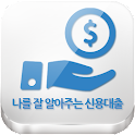 나를 잘 알아주는 신용대출 icon