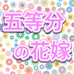 五等分の花嫁クイズ診断アプリ - 無料ゲーム icon