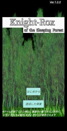 Knight-Rox ~眠りの森の騎士~のおすすめ画像1