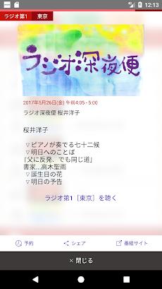 NHKラジオ らじる★らじるのおすすめ画像5