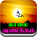 Tamil Good Morning Love Quotes APK