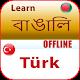 Download তুর্কি ভাষা বাংলা For PC Windows and Mac
