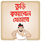 Download পেট কমানোর সহজ উপায় How to lose belly fat easily For PC Windows and Mac