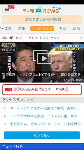 テレ朝news+ いつでも「ニュース番組」が始まる!