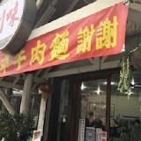 川味麵館-中韋牛肉麵