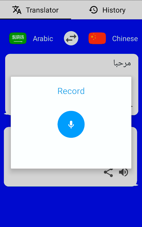 Arabic - Chinese Translator ( Text to Speech ) – (Android