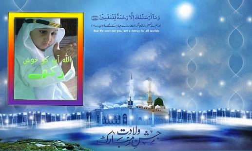 Download Eid Milad un-Nabi Photo frames For PC Windows and Mac apk screenshot 8