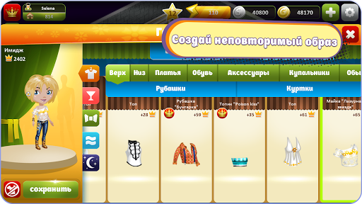 Avataria - social life & fashion in virtual world 3.9.0 screenshots 2