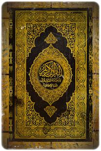 syafaat al qur'an surat Yusuf - náhled