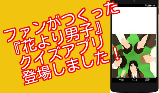 クイズFor花より男子(はなよりだんご)人気アニメドラマ化編