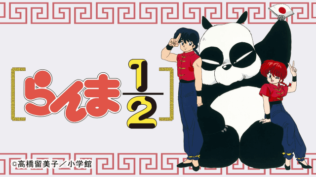 らんま1/2|全話アニメ無料動画まとめ