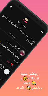 Download فرفشتايم - مجتمع عربي يجمع محبي الفرفشة والضحك For PC Windows and Mac apk screenshot 2