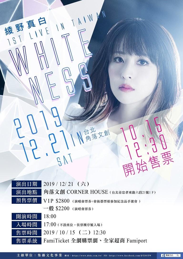 [迷迷演唱會] 動漫歌姬 綾野真白 ( 綾野ましろ )  12月首次台灣專場決定