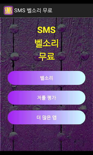 SMS 벨소리 무료