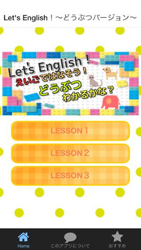 Let's English!幼児向け英語無料学習アプリ