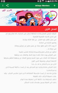 Download رواية بنات حواء For PC Windows and Mac apk screenshot 2
